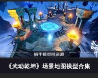 《武动乾坤》手游中国风武侠手绘场景模型Unity3d/MAX双版本